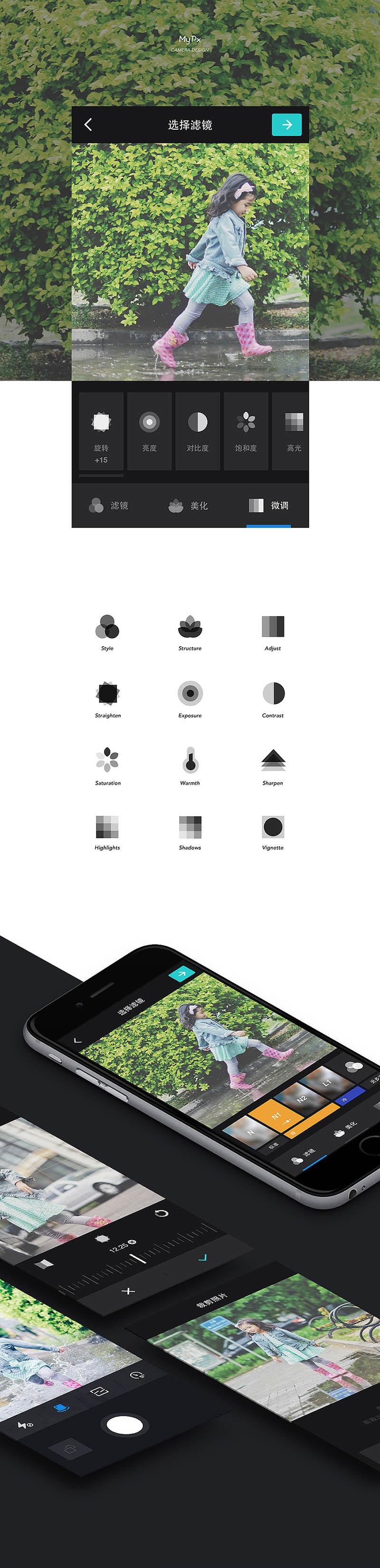 友拍app设计图1