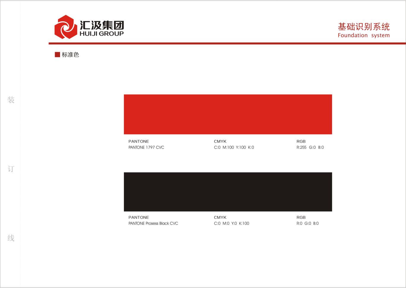 山东汇汲集团有限公司LOGO(客户直接采用)图6