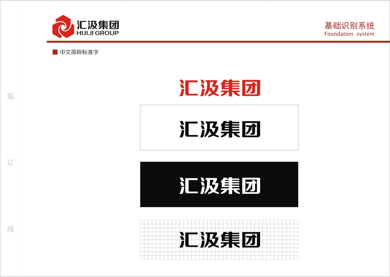 山东汇汲集团有限公司LOGO(客户直接采用)图2