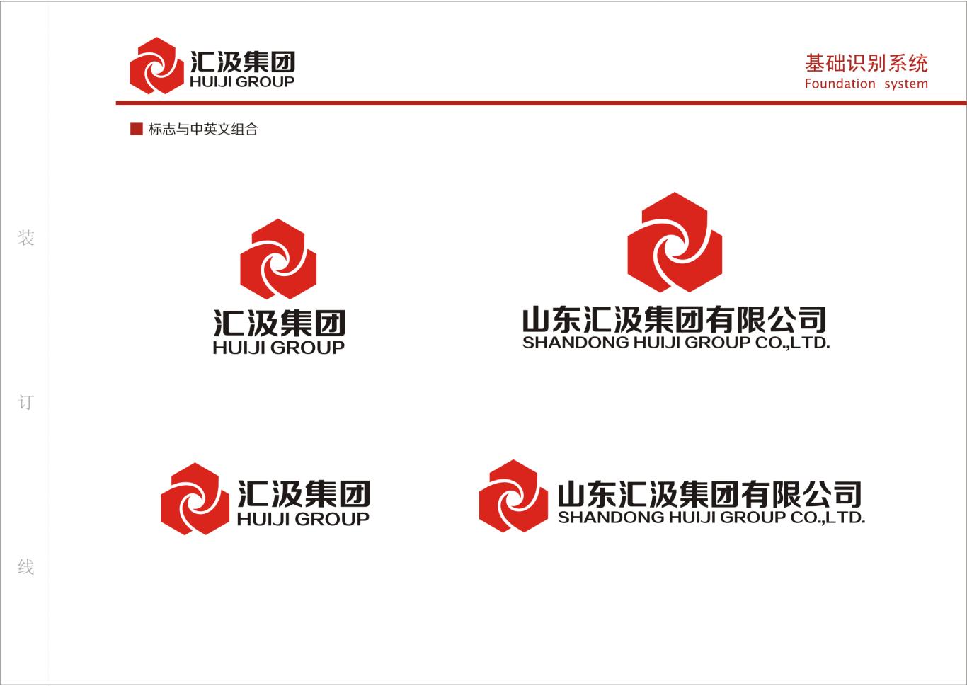 山东汇汲集团有限公司LOGO(客户直接采用)图7