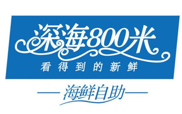 深海800米:100天打造沪上最知名海鲜自助餐厅