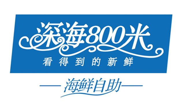 深海800米:100天打造沪上最知名海鲜自助餐厅图3