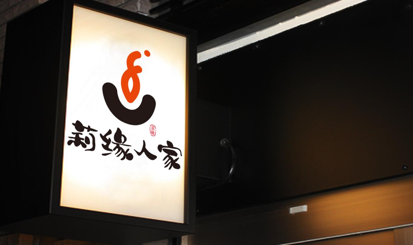 餐饮标志设计图1