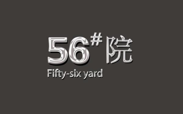 伊利集团旗下56号#公馆 VIS设计