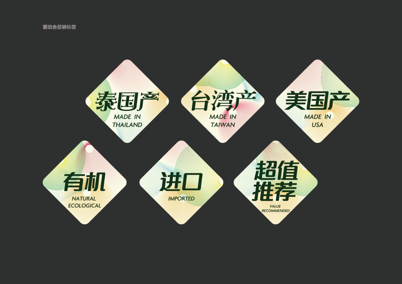 爱田舍图1