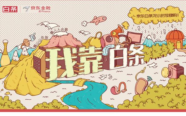 京东白条插画layout(一晚)