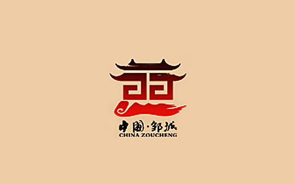 山东邹城城市标志设计