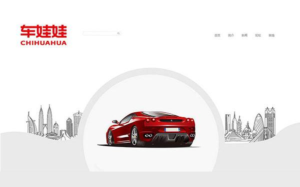 车娃娃Logo设计