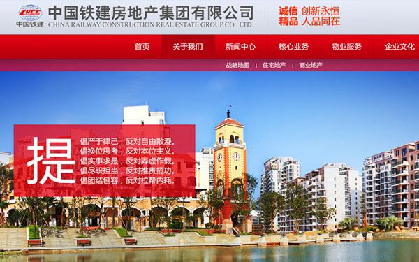 中国铁建地产