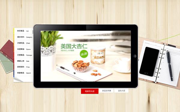 中粮旗舰店网站设计