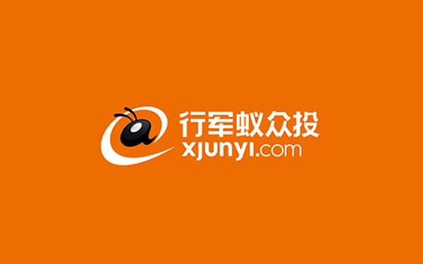 深圳行軍蟻互聯網金融服務有限公司