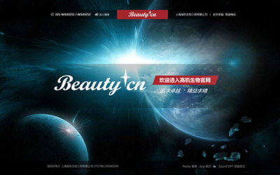 上海高机生物
