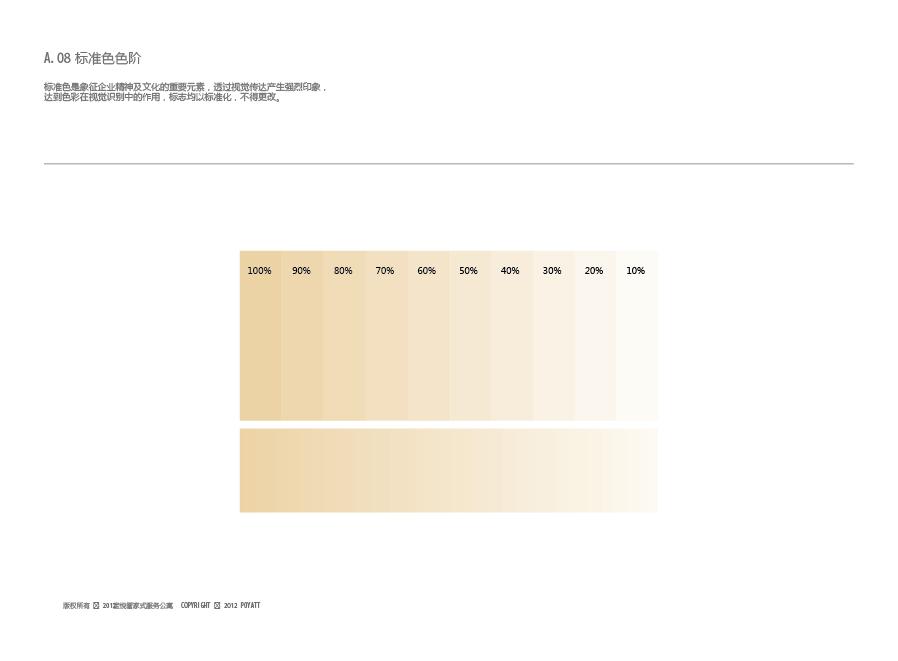 宝悦管家式服务公寓 VI品牌形象视觉识别系统图8