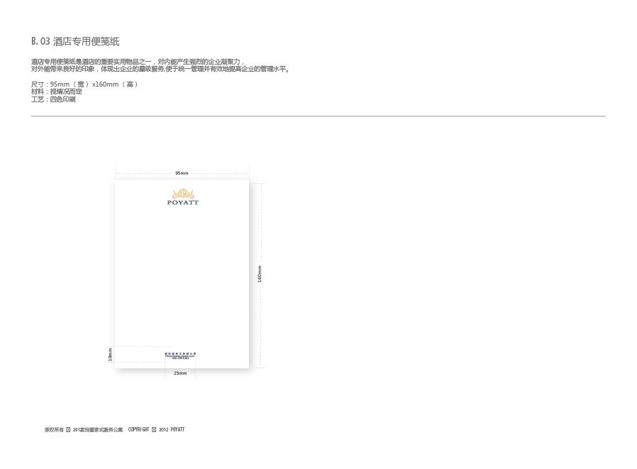 宝悦管家式服务公寓 VI品牌形象视觉识别系统图14