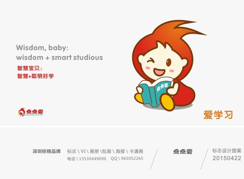 """""""点点爱""""幼儿教育连锁机构吉祥物形象图3"""