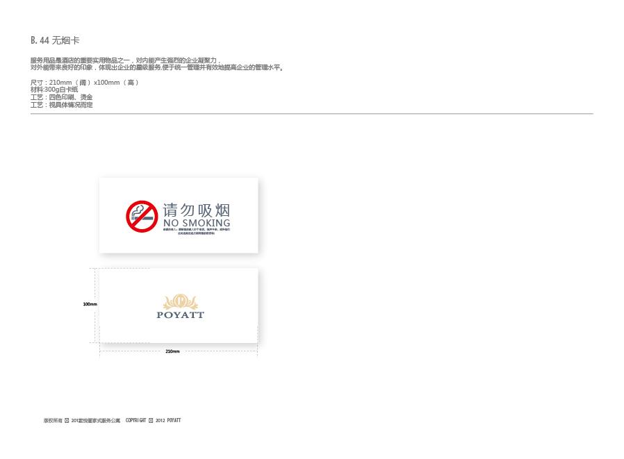 宝悦管家式服务公寓 VI品牌形象视觉识别系统图51