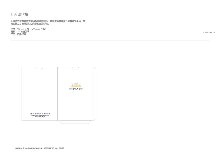 宝悦管家式服务公寓 VI品牌形象视觉识别系统图40