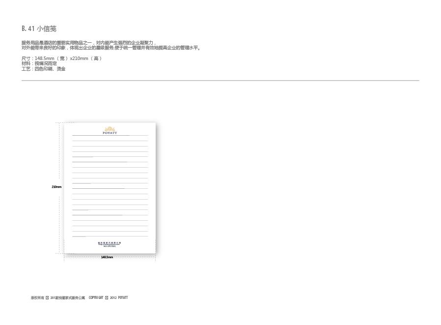 宝悦管家式服务公寓 VI品牌形象视觉识别系统图48