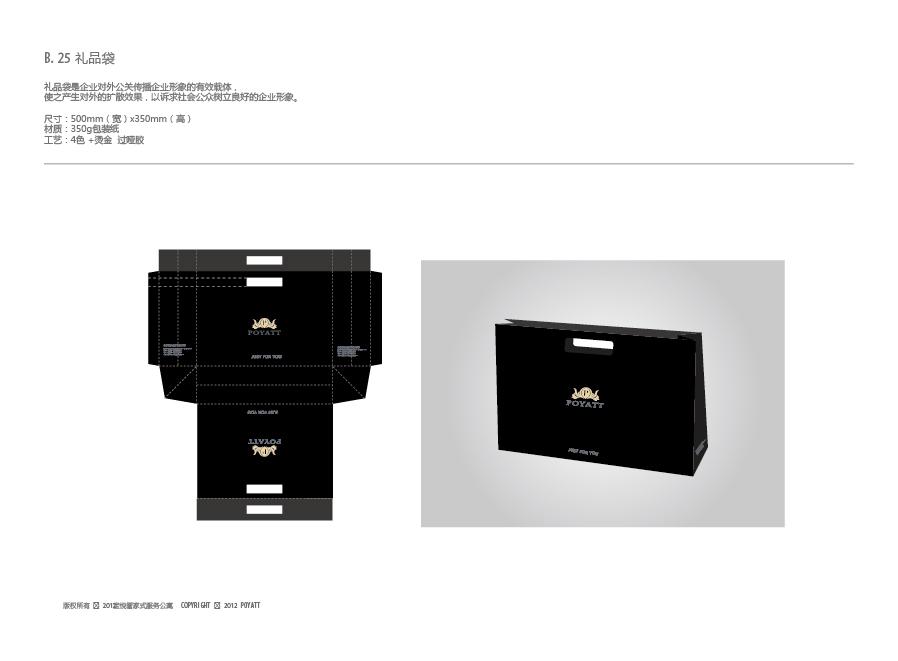宝悦管家式服务公寓 VI品牌形象视觉识别系统图33
