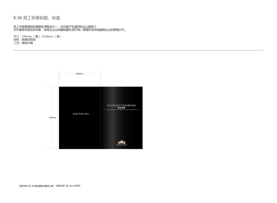 宝悦管家式服务公寓 VI品牌形象视觉识别系统图17