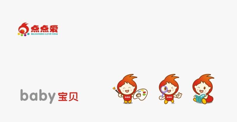 """""""点点爱""""幼儿教育连锁机构吉祥物形象图0"""