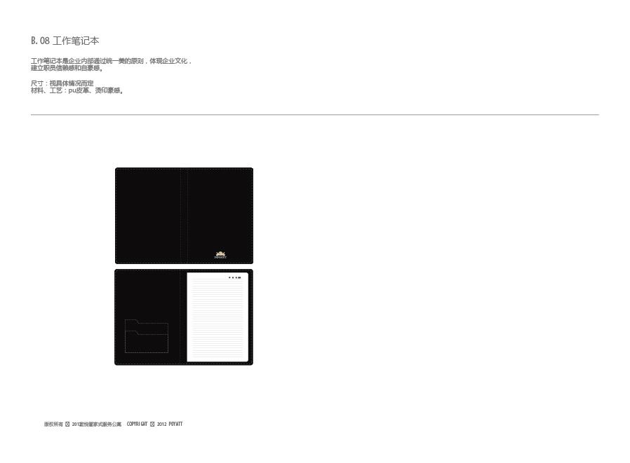 宝悦管家式服务公寓 VI品牌形象视觉识别系统图19