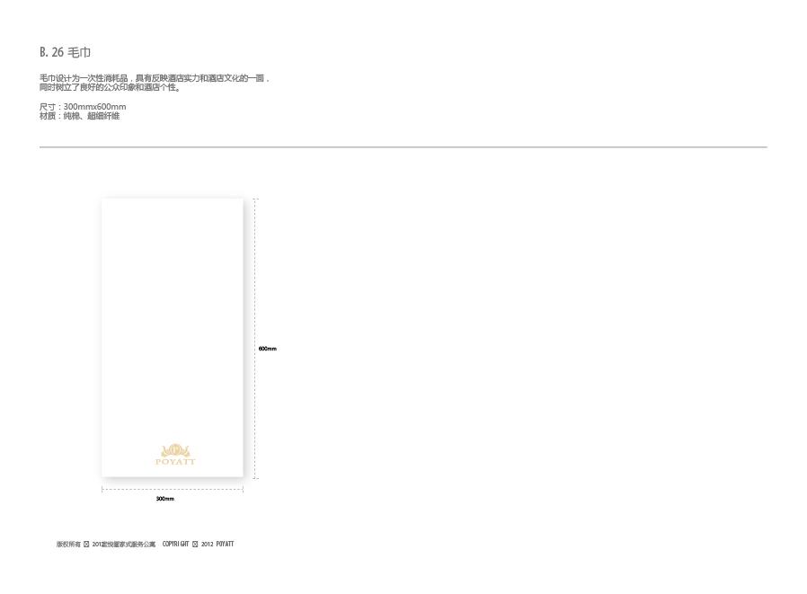 宝悦管家式服务公寓 VI品牌形象视觉识别系统图34