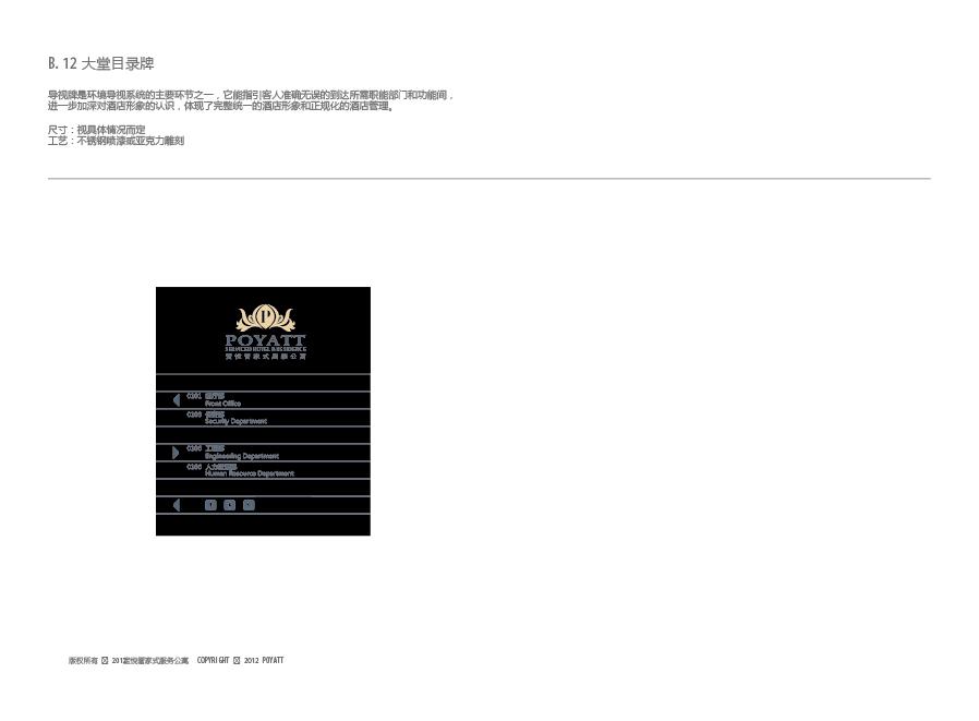 宝悦管家式服务公寓 VI品牌形象视觉识别系统图23