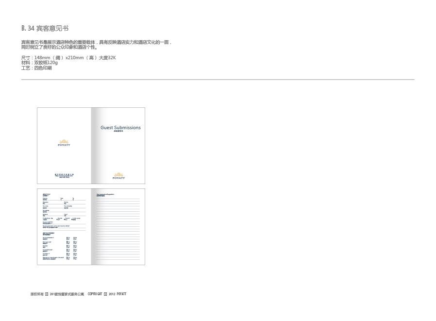宝悦管家式服务公寓 VI品牌形象视觉识别系统图41