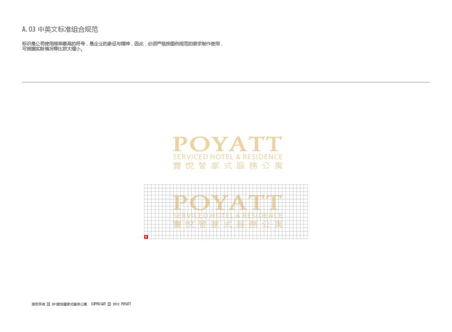 宝悦管家式服务公寓 VI品牌形象视觉识别系统图3