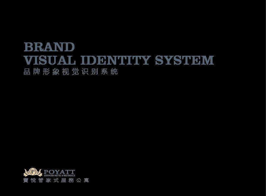 宝悦管家式服务公寓 VI品牌形象视觉识别系统图0