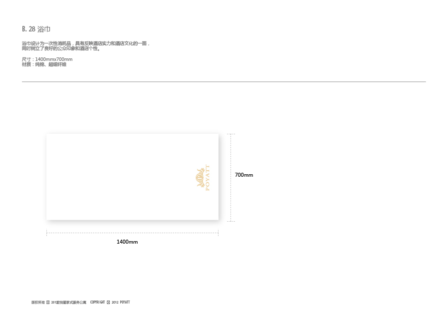 宝悦管家式服务公寓 VI品牌形象视觉识别系统图36