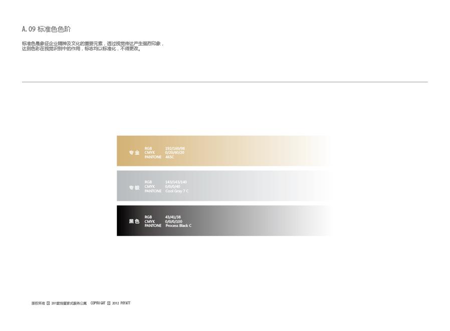 宝悦管家式服务公寓 VI品牌形象视觉识别系统图9