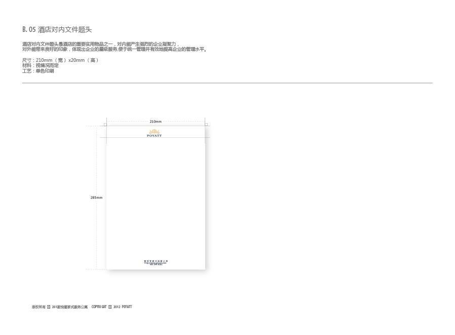 宝悦管家式服务公寓 VI品牌形象视觉识别系统图16
