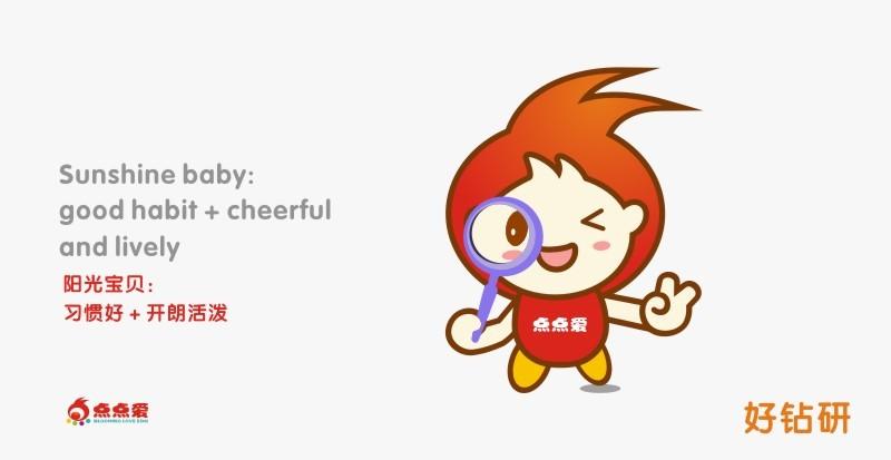 """""""点点爱""""幼儿教育连锁机构吉祥物形象图2"""