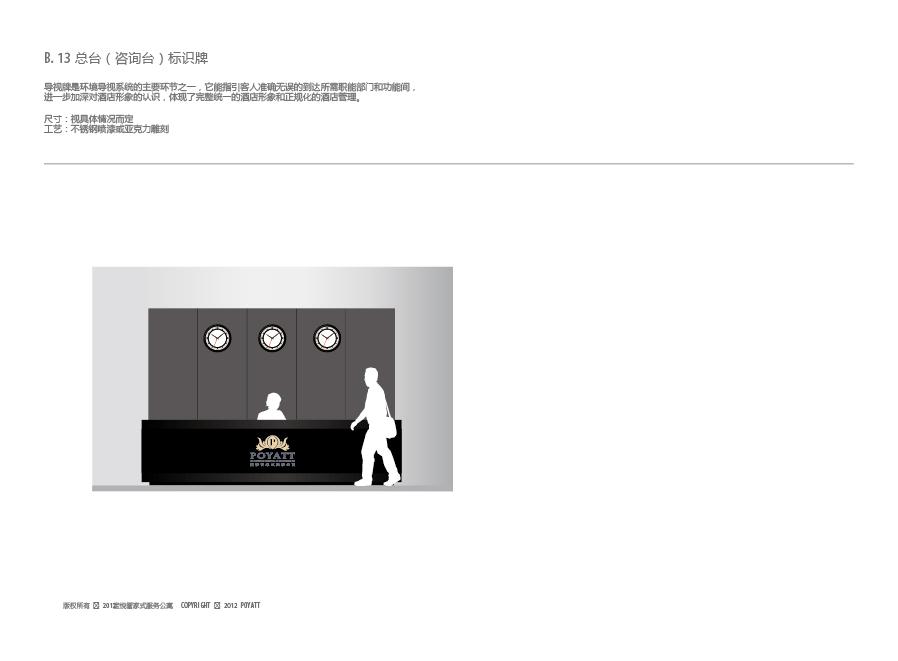 宝悦管家式服务公寓 VI品牌形象视觉识别系统图24