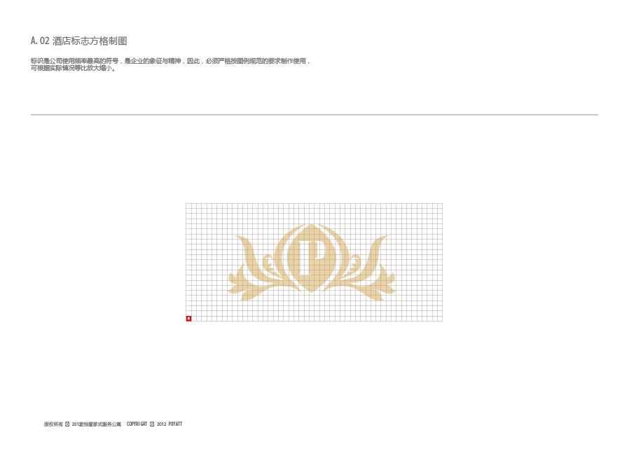 宝悦管家式服务公寓 VI品牌形象视觉识别系统图2