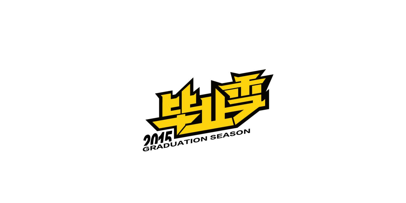 毕业季图2