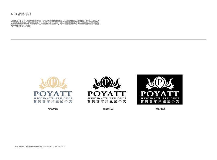 宝悦管家式服务公寓 VI品牌形象视觉识别系统图1