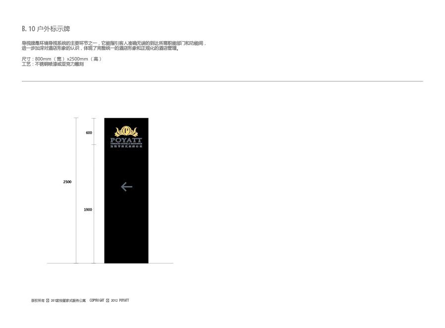 宝悦管家式服务公寓 VI品牌形象视觉识别系统图21