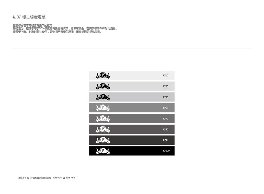 宝悦管家式服务公寓 VI品牌形象视觉识别系统图7