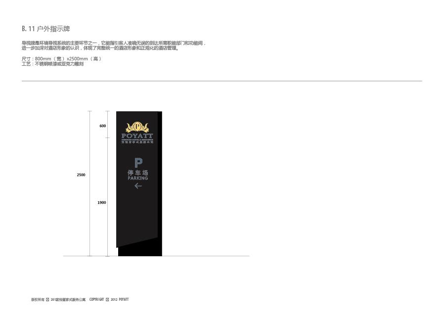 宝悦管家式服务公寓 VI品牌形象视觉识别系统图22