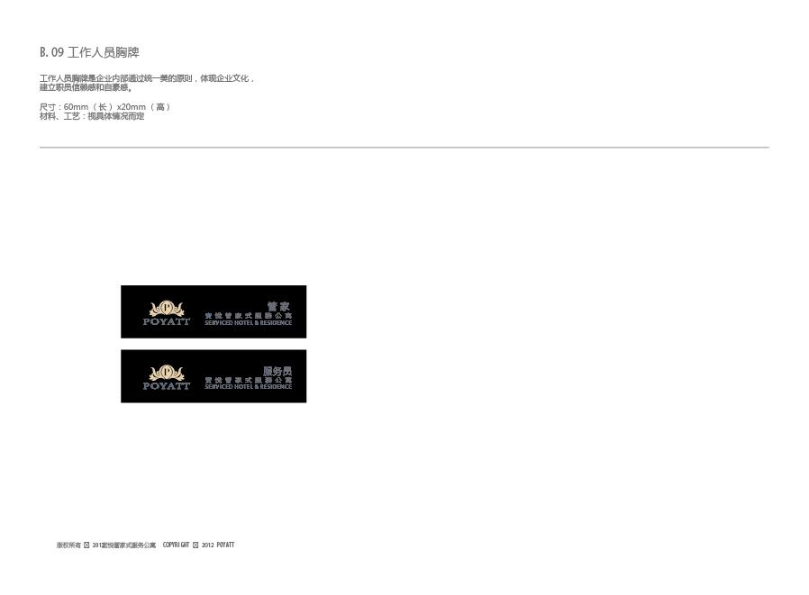 宝悦管家式服务公寓 VI品牌形象视觉识别系统图20