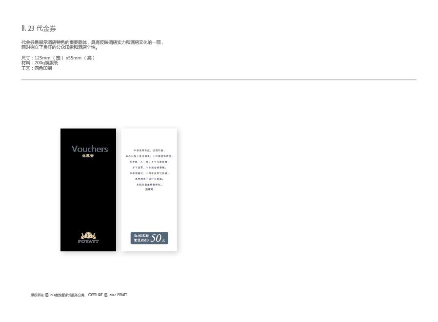 宝悦管家式服务公寓 VI品牌形象视觉识别系统图31