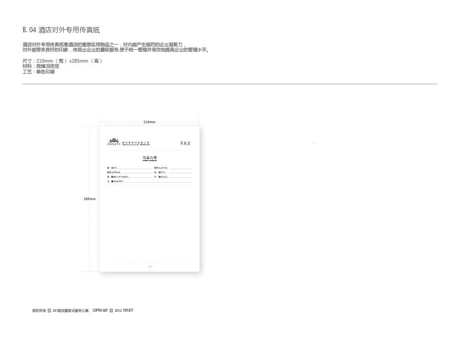宝悦管家式服务公寓 VI品牌形象视觉识别系统图15