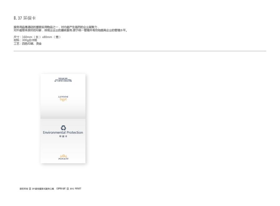 宝悦管家式服务公寓 VI品牌形象视觉识别系统图44