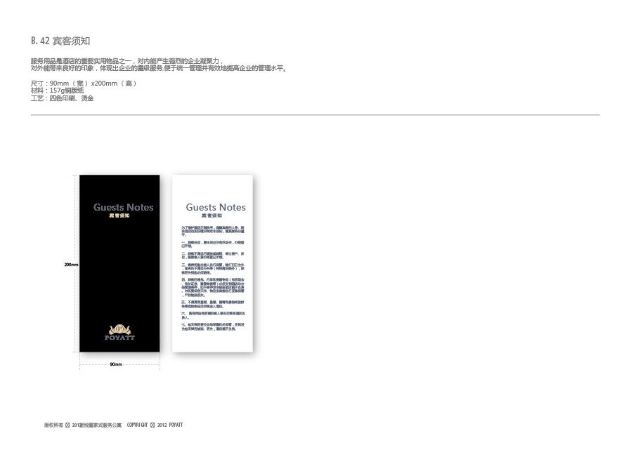 宝悦管家式服务公寓 VI品牌形象视觉识别系统图49