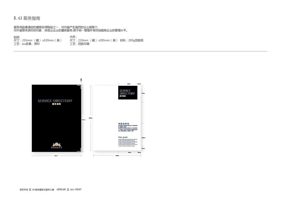 宝悦管家式服务公寓 VI品牌形象视觉识别系统图50