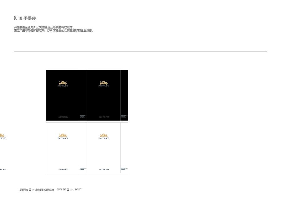 宝悦管家式服务公寓 VI品牌形象视觉识别系统图26