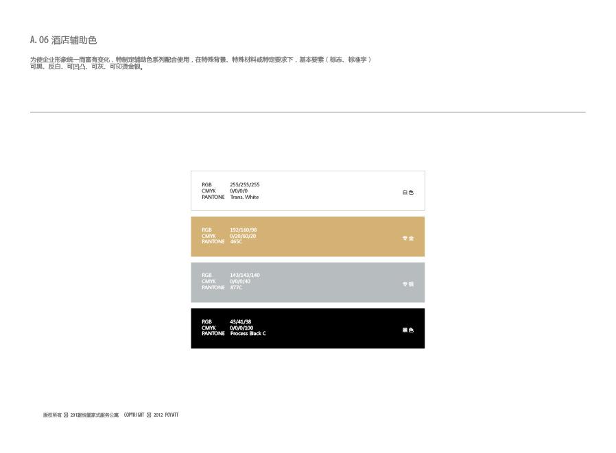 宝悦管家式服务公寓 VI品牌形象视觉识别系统图6